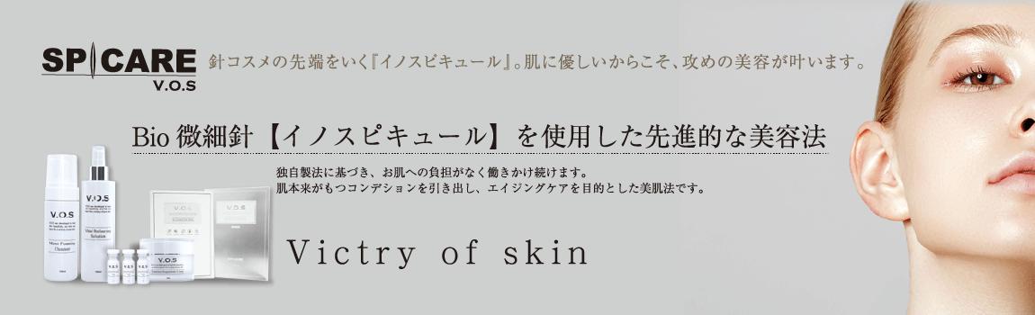 Bio微細針【イノスピキュール】を使用した先進的な美容法 Victory of skin