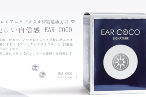 ear coco